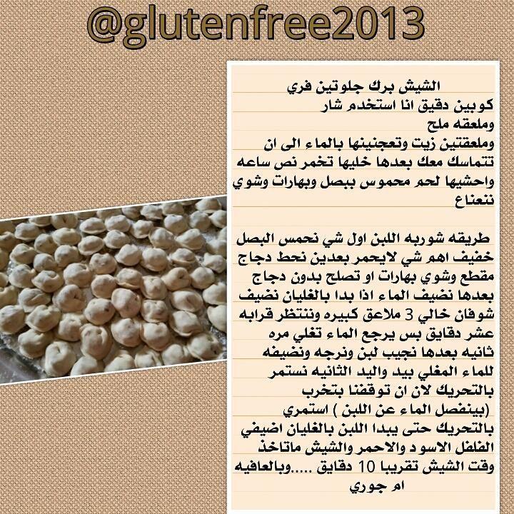 وصفات خالية من القمح On Twitter Dairy Free Recipes Recipes Arabic Food
