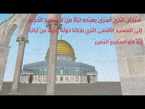 رسم مسجد قبة الصخرة القدس Youtube Taj Mahal Landmarks Building