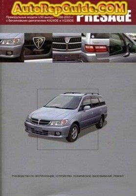 download free nissan presage 1998 2003 workshop manual image rh pinterest com Nissan Rogue Nissan Wingroad Problems