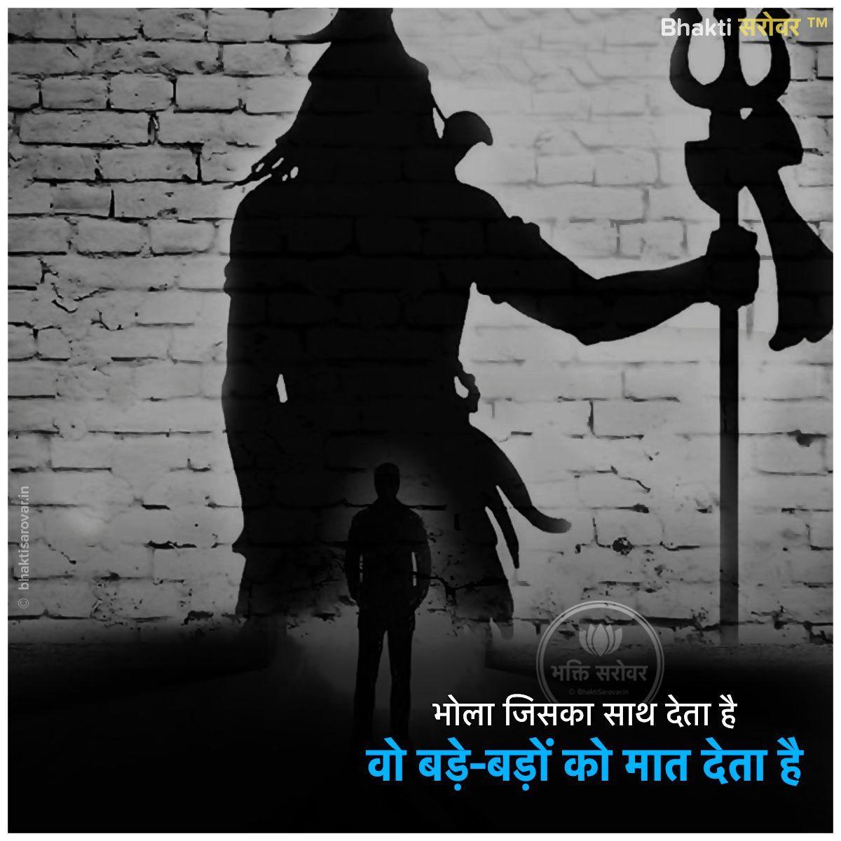 mahakaal #ShivaStatus #ShivaQuotes #ShivaFacts #ShivaShayri #Mahadev