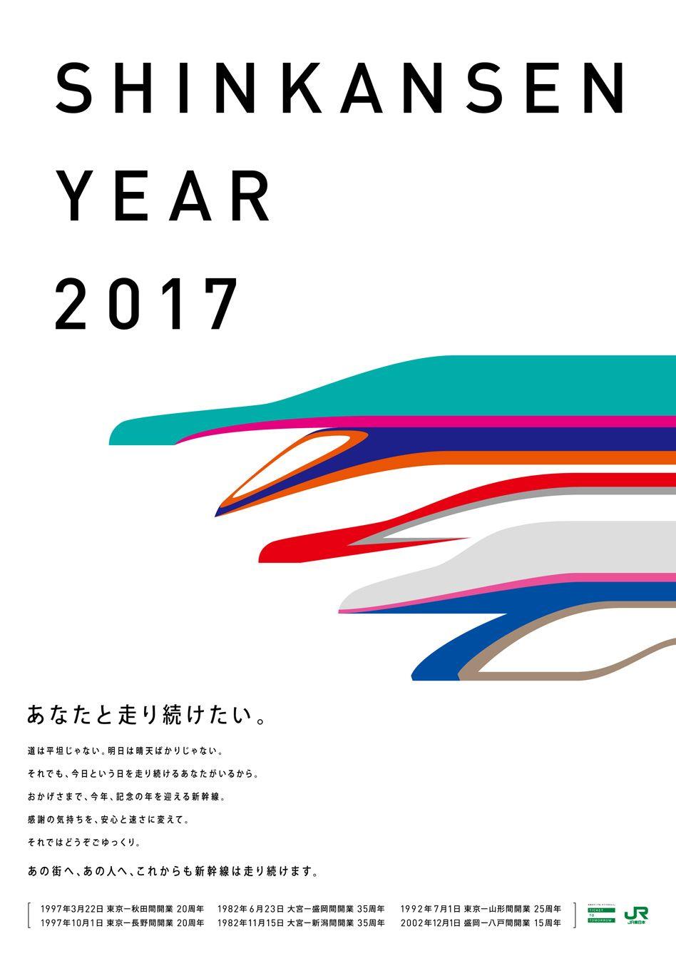 2017 Shinkansen nuevo logotipo cartel | MyDesy Amoy inspiración