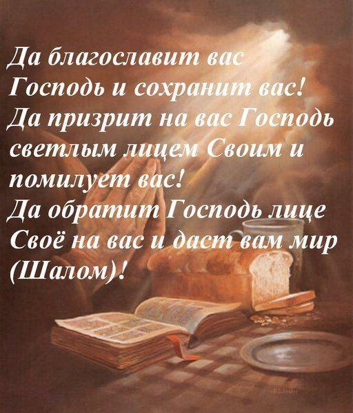 храни вас бог стихи из библии или