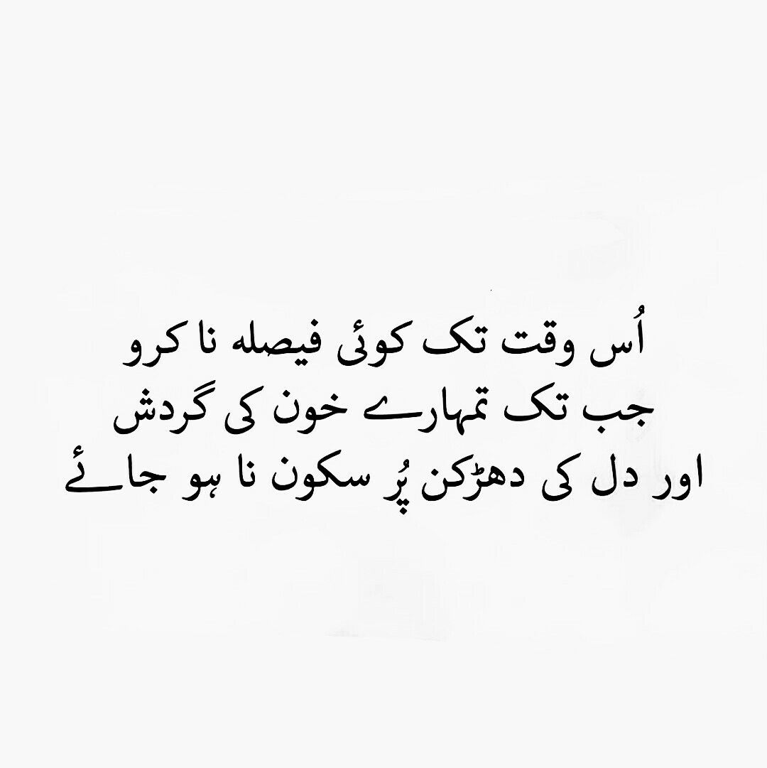 Real Life Poems Quotes Pinanaya Ali On Poetry & Quotes  Pinterest  Urdu Quotes