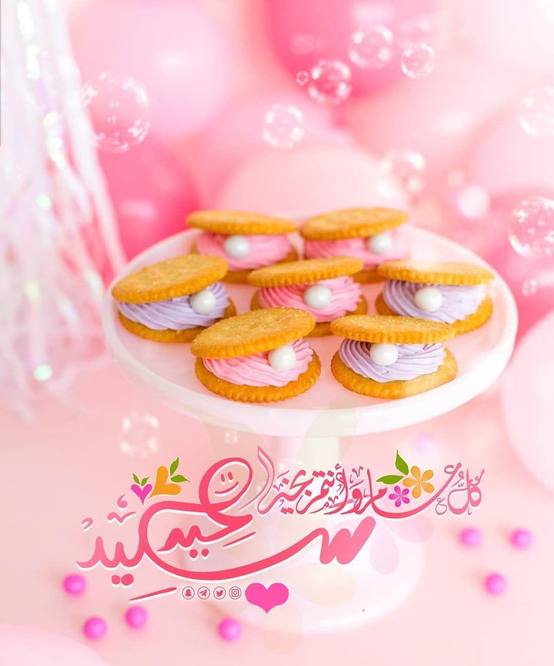 Pin By رغــــــد On عـيـد سعـيــد Eid Greetings Happy Eid Eid Mubarak