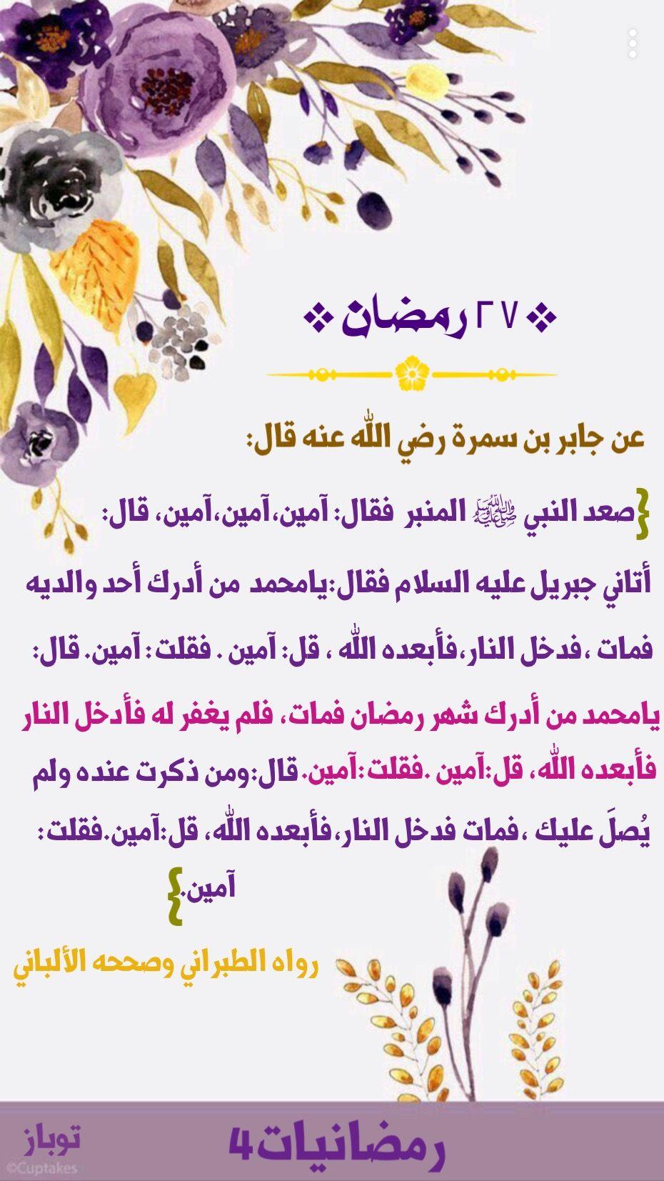 رمضانيات Ramadan Quotes Ramadan Prayer Ramadan