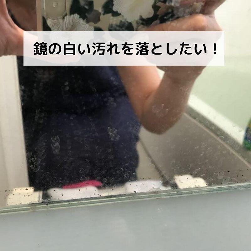 お風呂の鏡についた石鹸カスは ウロコ と呼ばれ 最も手強い汚れです プラスチック製品よりも 汚れがものすごく固くこびりついているので ちょっとやそっとでは取れません キッチンペーパーのパックをした後 100均 でも手に入る ダイヤモンドクリーナー などの