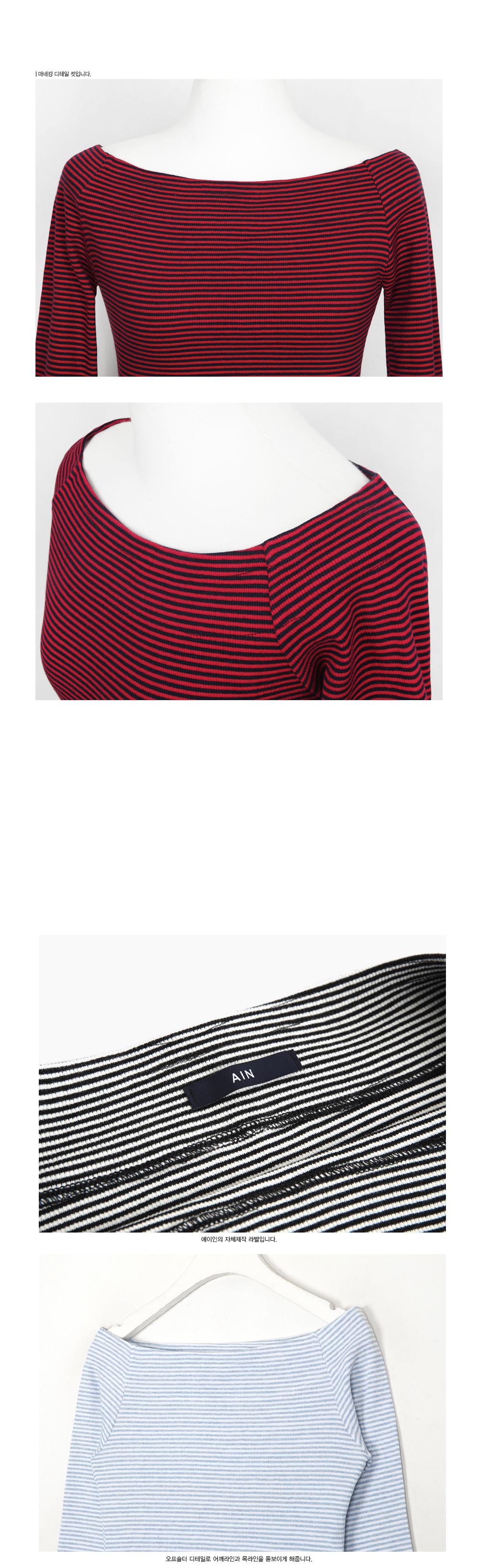 텐바이텐 10X10 : [에이인] FRESH A stripe off shoulder T (4 colors)_(203119)