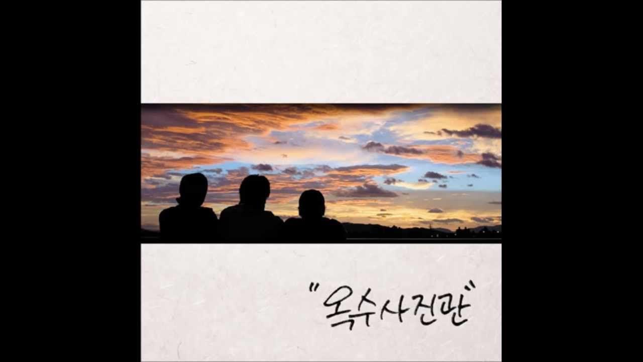 옥수사진관 - 쉬운 얘기 (Feat. 서영은) (2007) [옥수사진관]