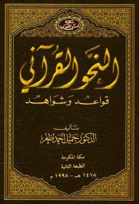 النحو القرآني قواعد وشواهد جميل أحمد ظفر Pdf Ebooks Free Books Pdf Books Reading Free Pdf Books