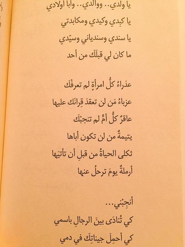 سلوى المنصور On Twitter Arabic Love Quotes Wallpaper Quotes Quotes