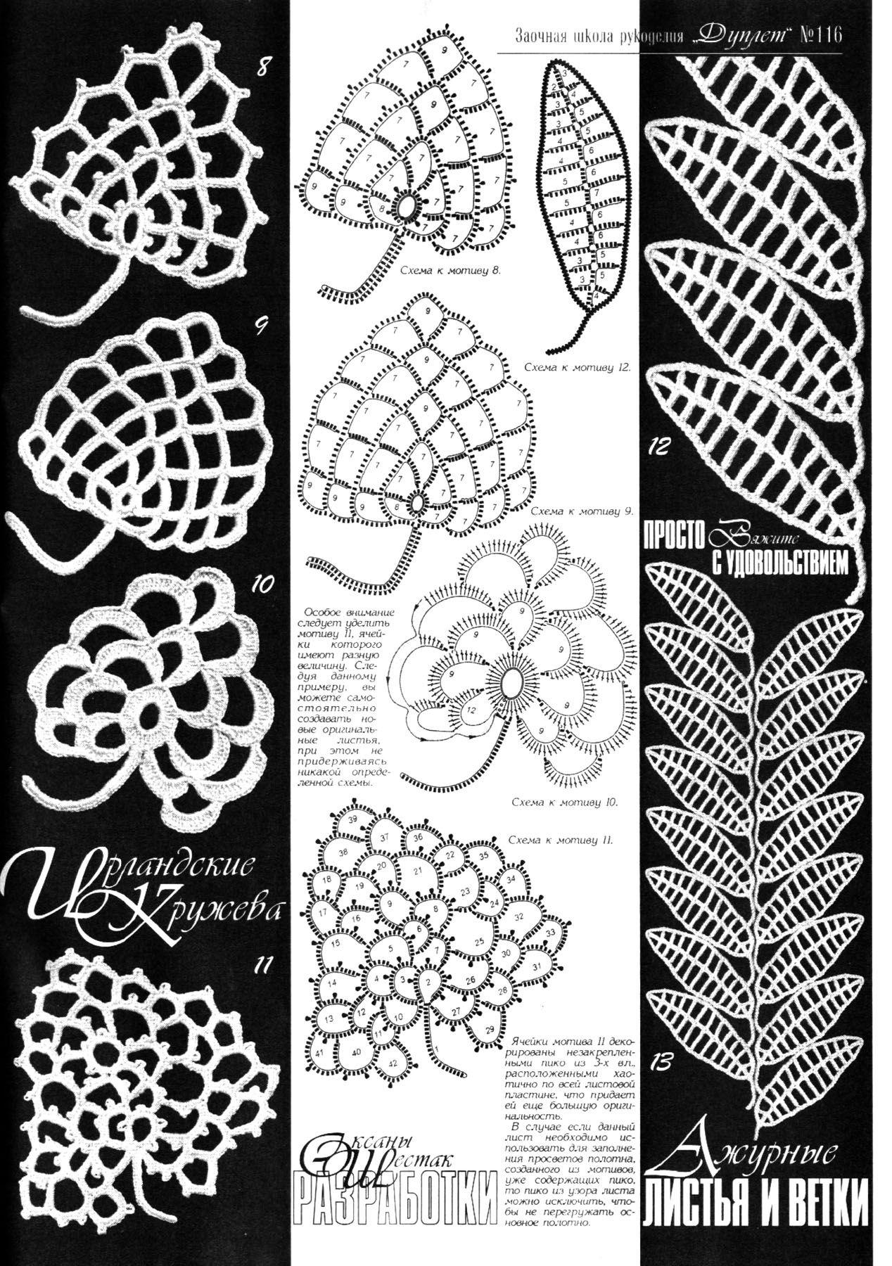 lace crochet leaves