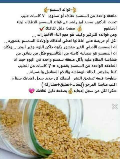 Pin By Ibtissam Beiruty On معلومات Health Fitness Nutrition Food Facts Nutrition