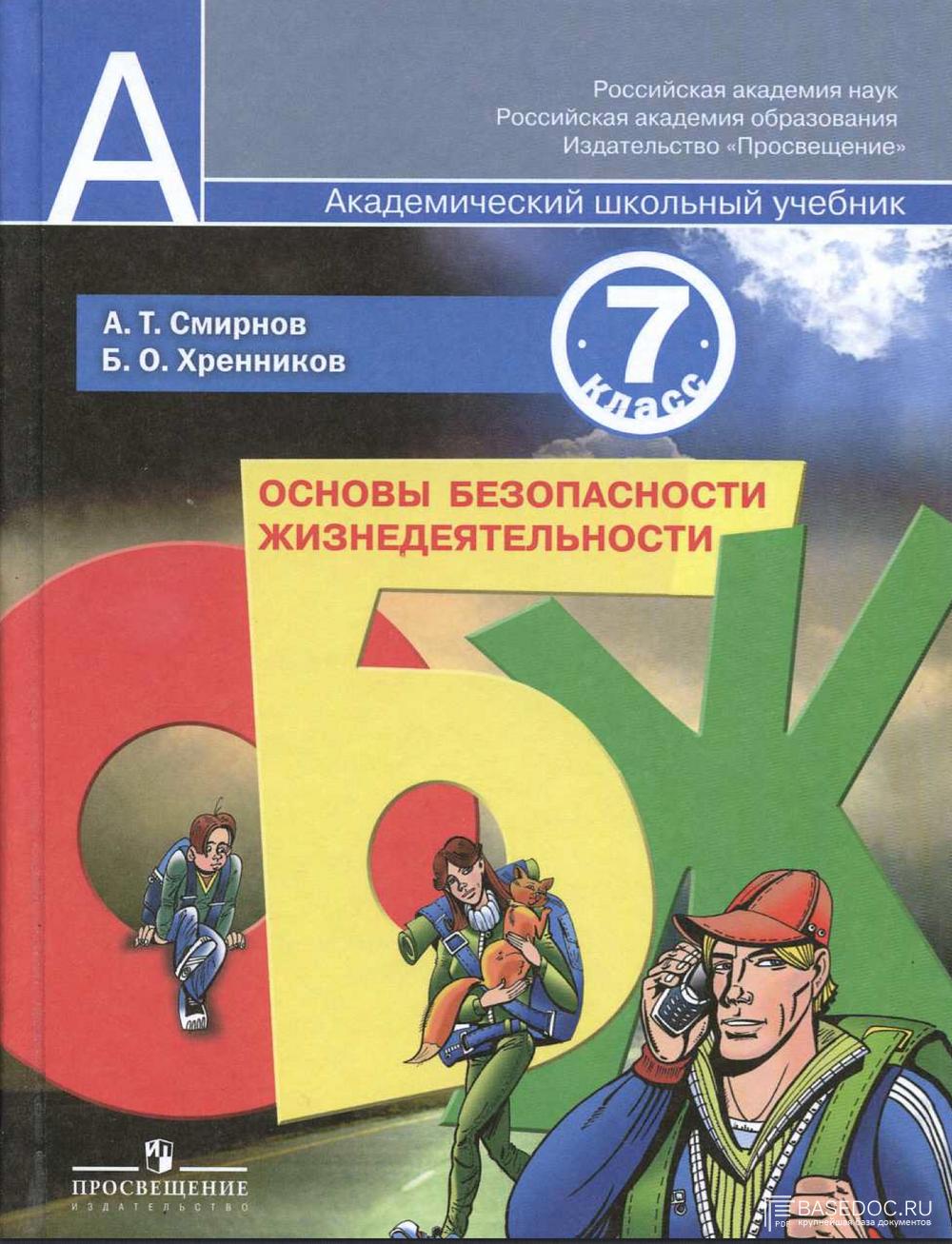 Гдз по русскому языку 5 класс м.в.панов