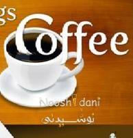روز جهانی قهوه وحقایقی جالب درباره ی قهوه افسانه ها می گویند که چوپانان اتیوپیایی اولین بار زمانی به اثر کافئین پی بردند که مشاهده Coffee Glassware Tableware