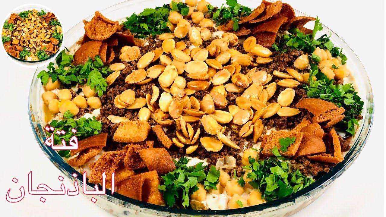 من اطيب انواع الفتة فتة الباذنجان و الحصول على الطعم الاطيب بكل بساطه Youtube Cobb Salad Food Salad