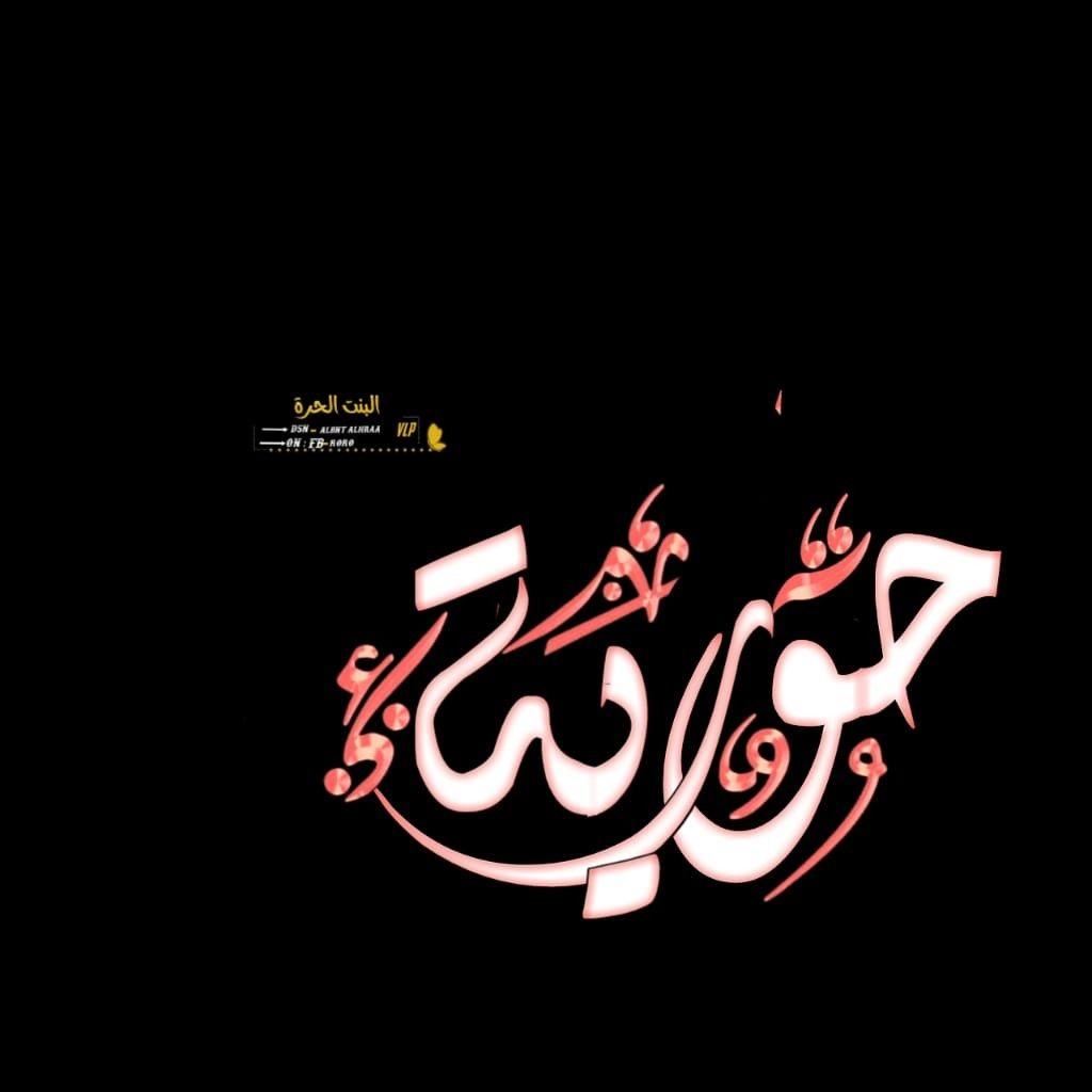 اسم حورية شفاف Calligraphy Arabic Calligraphy
