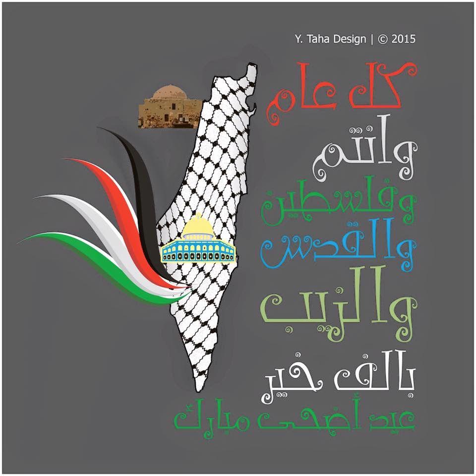 عيد أضحى مبارك كل عام وانتم بخير كل عام وفلسطين بالف خير كل عام والقدس بالف خير Palestine Jerusalem