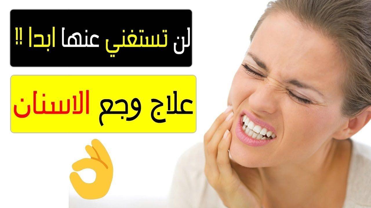 علاج الام الاسنان الشديدة في المنزل تسكين الم الاسنان الشديد علاج ال