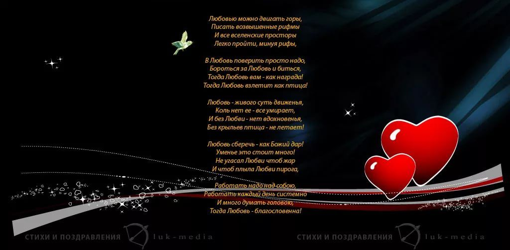 для стихи о любви к подруге чтоб до слез скачать
