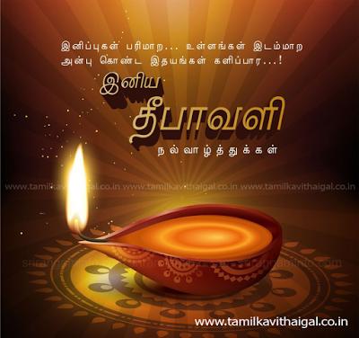 Diwali kavithai wishes diwali greetings wishes kavithai sms image diwali kavithai wishes diwali greetings wishes kavithai sms image deepavali tamil kavithai tamil m4hsunfo