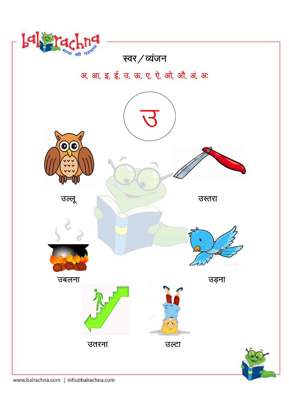 Balrachna Varnamala Swar Vyanjan 1 Swar Daily Schedules Daily Schedules Toddler Activ Hindi Alphabet Alphabet Worksheets Preschool Alphabet Kindergarten [ 1600 x 1131 Pixel ]