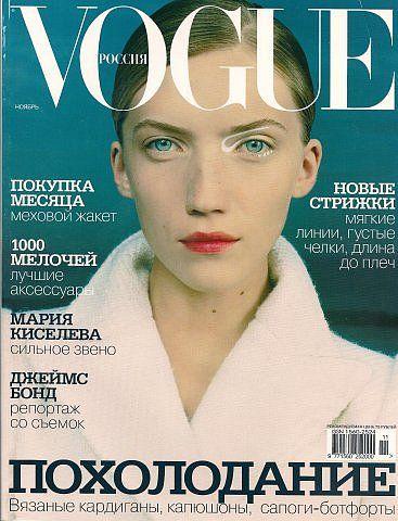 Vogue Russia November 2002 - Tetyana Brazhnyk