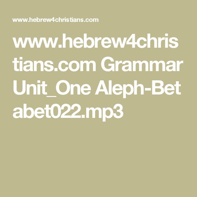 Hebrew4christians Bet - image 6