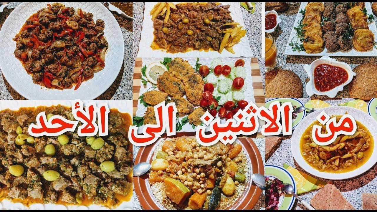 جدول أسبوعي بلا متحتاري 7وجبات لغداء او عشاء صيفي خفيف و سريع Youtube One Week Meal Plan Week Meal Plan Meals