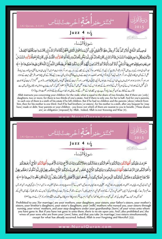 Juz 4 Dua 4 & 5 | Ramzan Preparations Dua Cards Juz 1 to 30