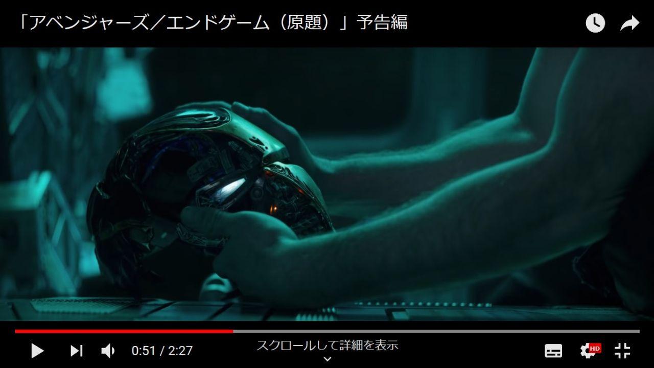 アベンジャーズ エンド ゲーム 動画