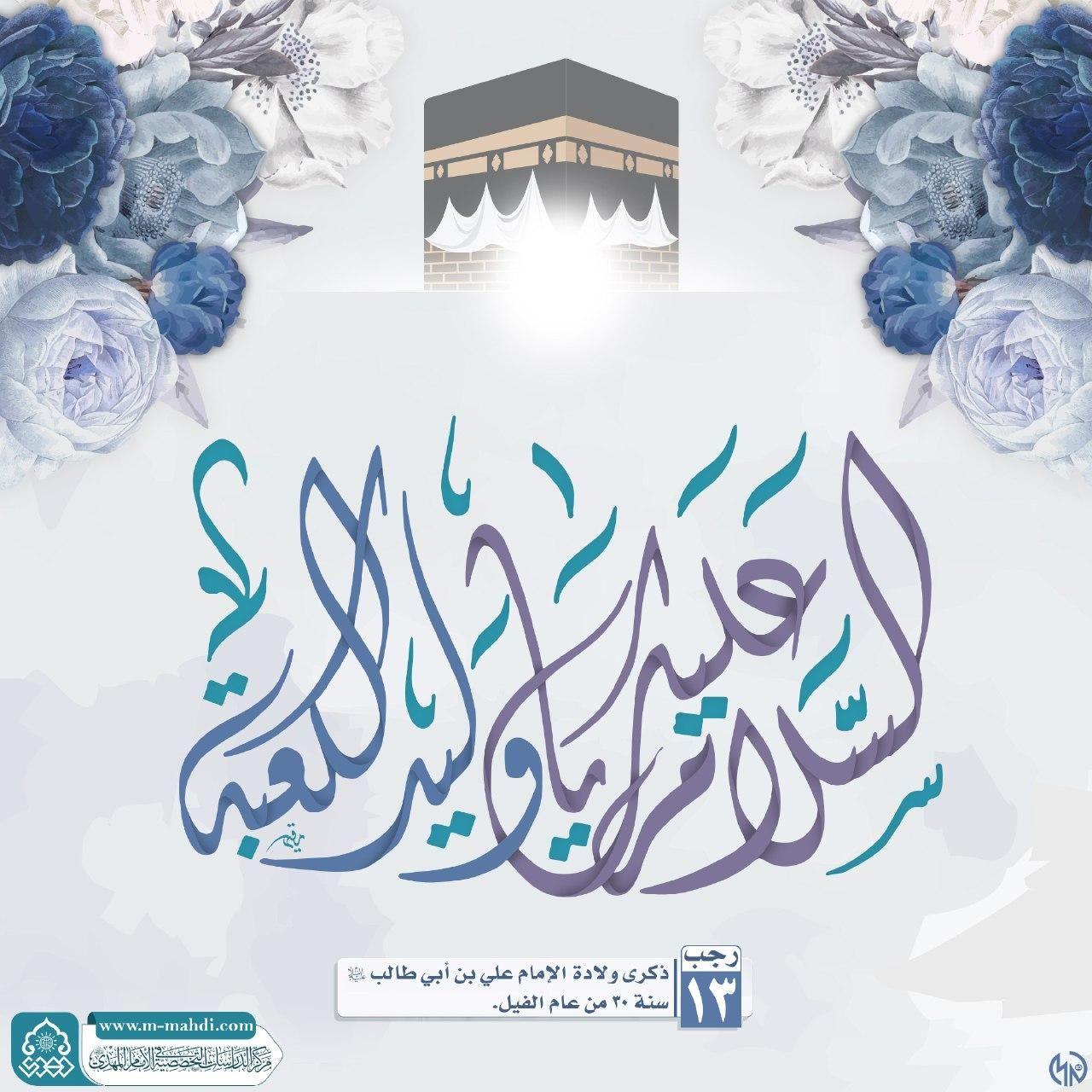 حدث في مثل هذا اليوم Arabic Calligraphy Art Allah