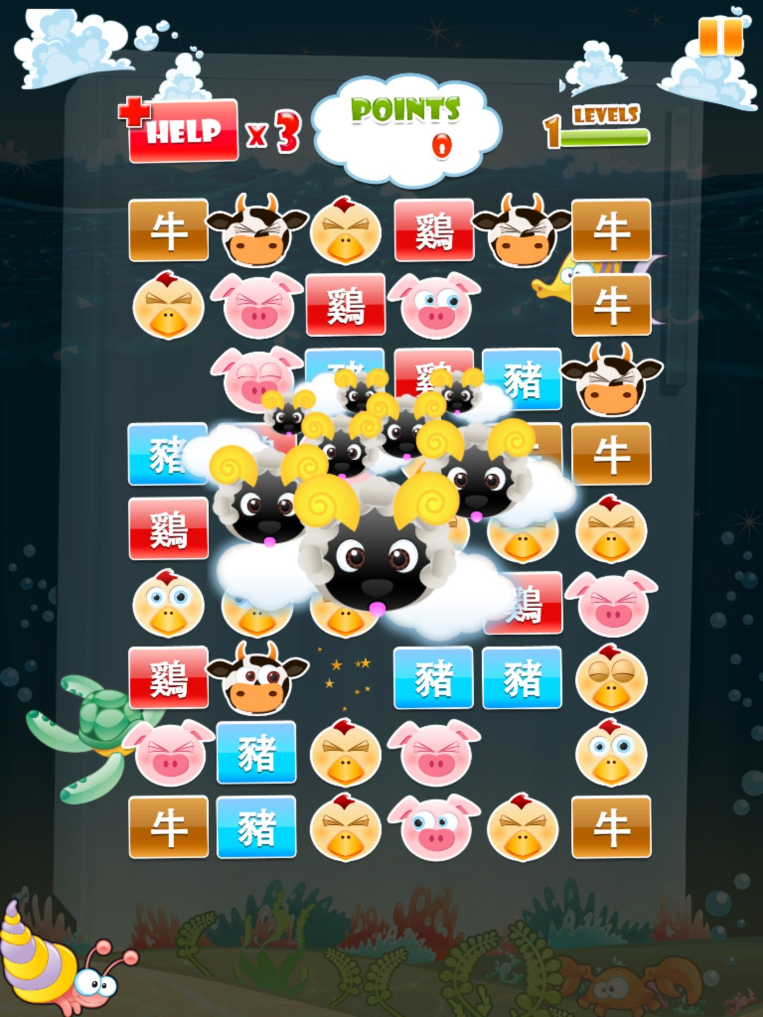 Chinese Fridge Game App Sheep Stampede Special Block in Action