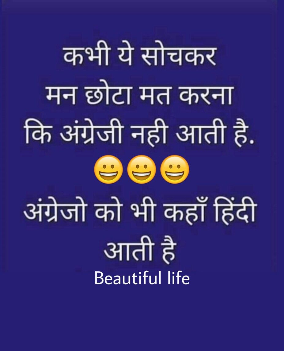 Pin By Nk Solanki On Funny Cute Funny Quotes Best Friendship Quotes Funny Quotes