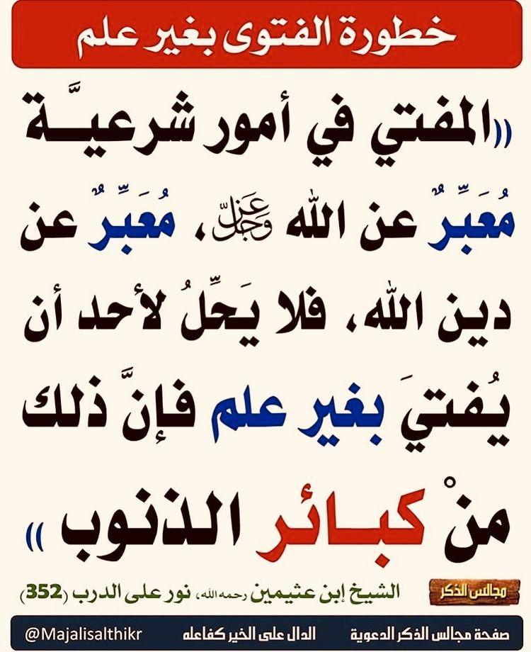 الفتوي بغير علم Arabic Quotes Islamic Pictures Quotes