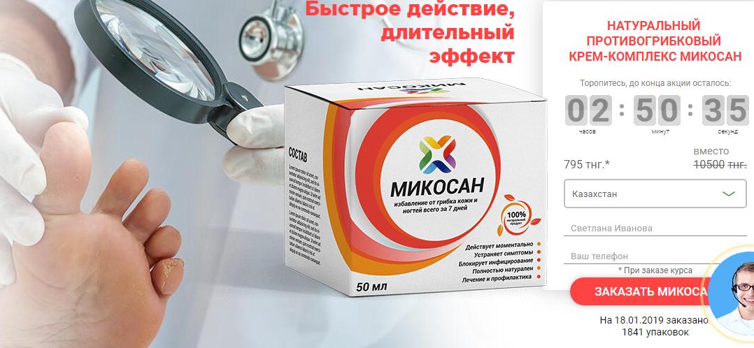 Микосан противогрибковый комплекс в Новокузнецке