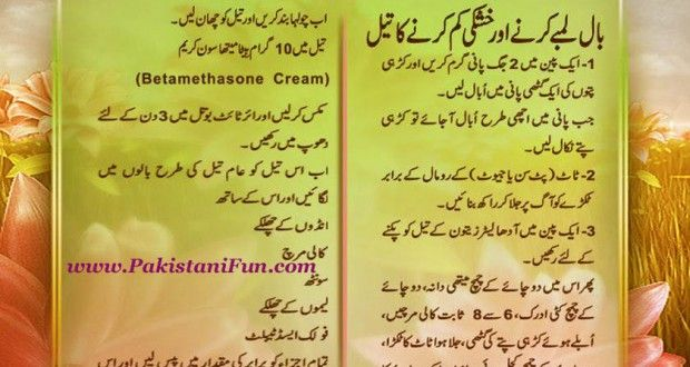 Dr Khurram Mushir For Long Hair Tips In Urdu Dr Khurram Mushir For