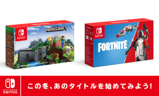 Fortnite And Minecraft Nintendo Switch Bundles Are Coming To Japan Later Next Month Nintendo Switch Fortnite Switch