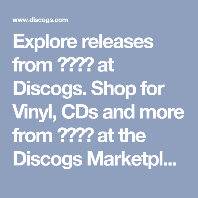Explore releases from 杉山政美 at Discogs. Shop for Vinyl, CDs and ...