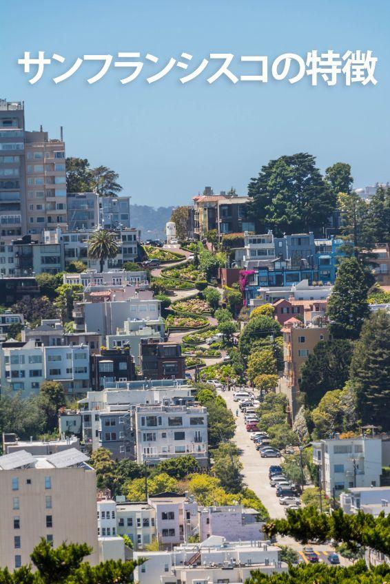 曲がりくねった道や丘など、この都市は他に類をみない特徴を持っています。今すぐここをクリックして、インスピレーションを受けられる場所を探して見よう!