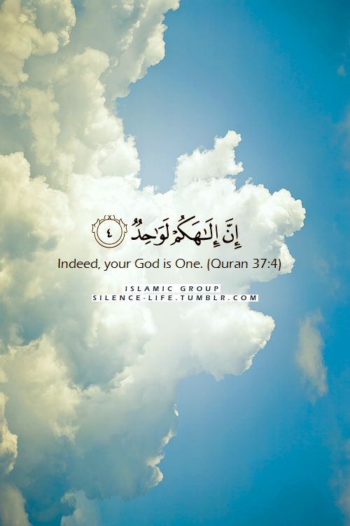 """islamic-art-and-quotes: """"Your God is One (Quran 37:4 – Surat ..."""