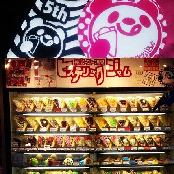 到日本必吃的甜點百百種~其中口味眾多的夢幻甜點可麗餅也是許多女孩的心頭好呢!今天妞編輯要來介紹的可麗餅與我們一般認識的可麗餅有些不