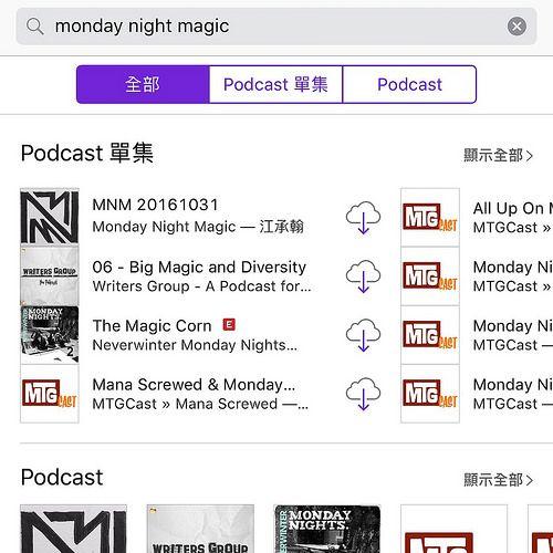 MNM-008 胡說和 podcast