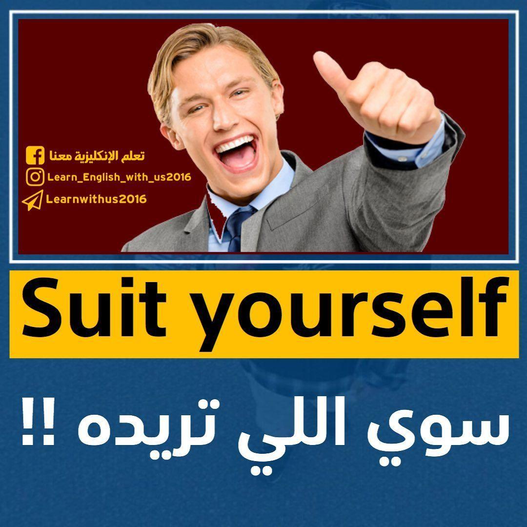 مرحبا بك لتعلم اللغة الانجليزية كلمات مترجمة صور انجليزي محتوى متنوع لغة عربية لغة انجليزية اقتباسات إنجليزية أخبار مترجمة عبارات Learn English Learning