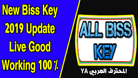 New Biss Key 2019 Update Live Good Working 100 % | Dish
