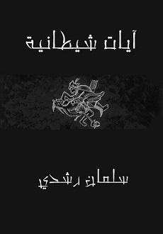 تحميل رواية آيات شيطانية pdf مجانا