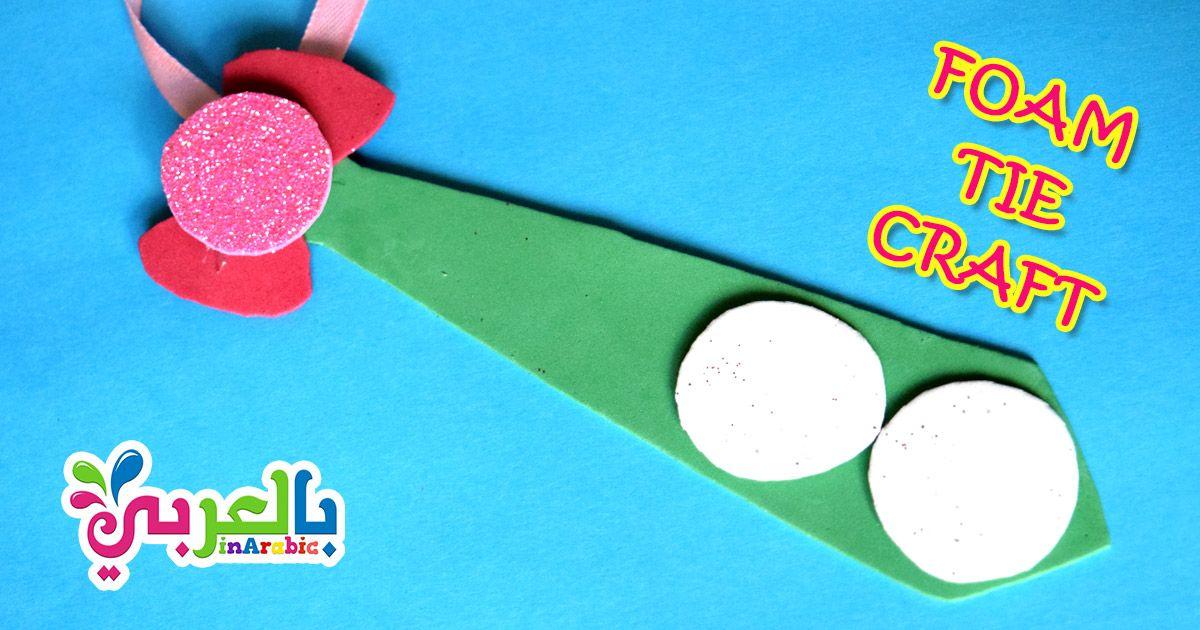 اعمال من الفوم للاطفال Tie Crafts Crafts Popsockets