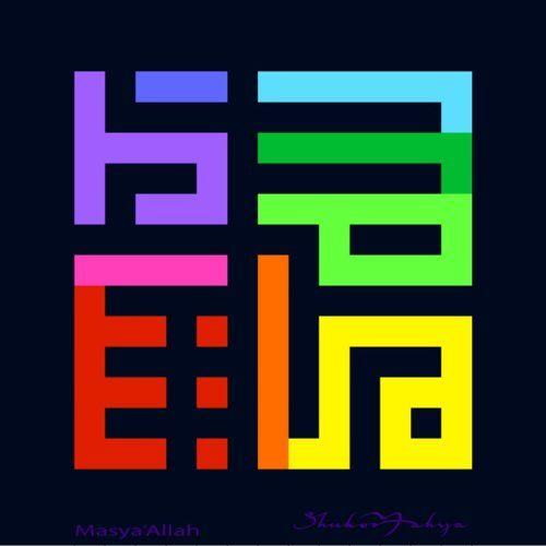 """Masha Allah"""" in Arabic Kufi calligraphy by Shukor Yahya"""