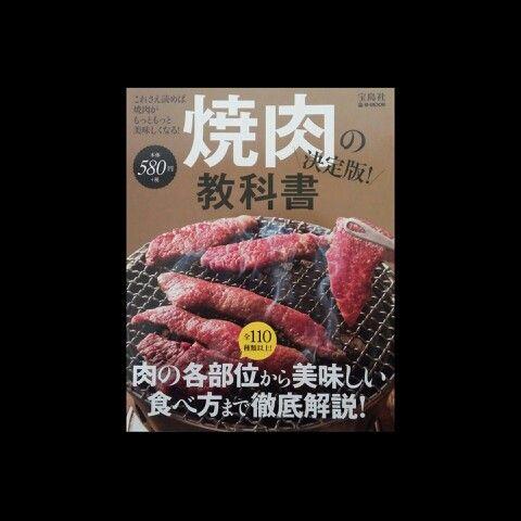 焼肉の教科書。#肉#焼肉#教科書