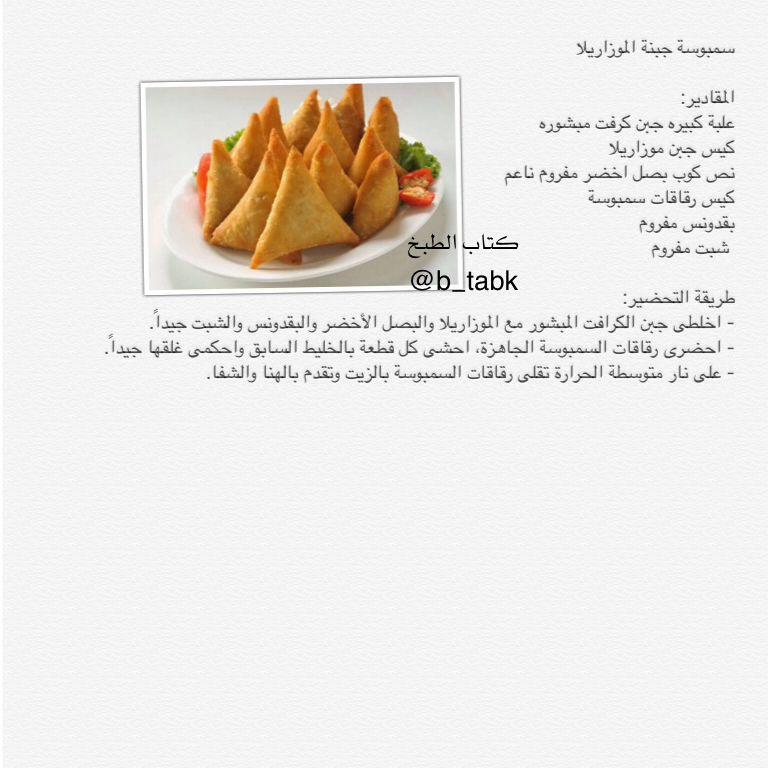سمبوسة جبنة الموزاريلا Ramadan Recipes Recipes Food