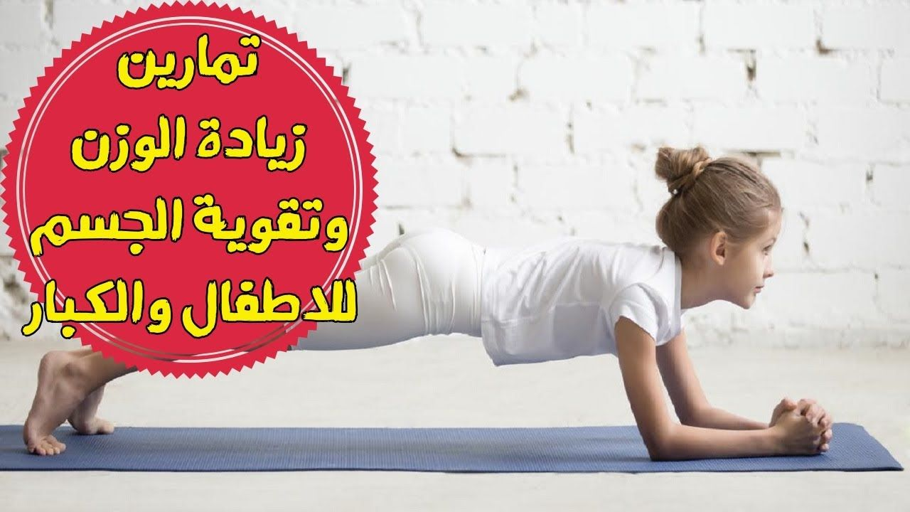 تمارين رياضية لزيادة الوزن للاطفال في المنزل افضل رياضة لزيادة الوزن ل